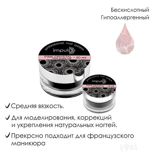 Ein-pasen Gel Pink Crystal. Однофазный гель прозрачно-розовый.