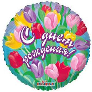 Фольгированный шар С Днем Рождения Тюльпаны 18