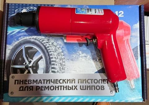 Ремонтный пистолет РП12
