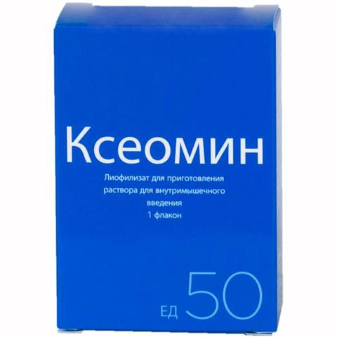 *Лиофилизат для приготовления раствора для внутримышечного введения (MERZ/Ксеомин/50ед)