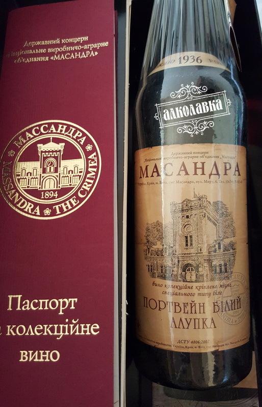 Вино Массандра Портвейн Белый Алупка 1936 год 0,8л