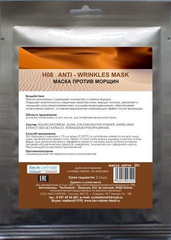 Альгинатная маска против мимических морщин, ТМ BIONATURE