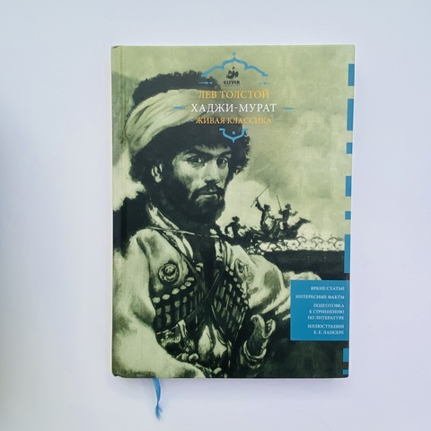 Хаджи-Мурат. Живая классика (rebook)