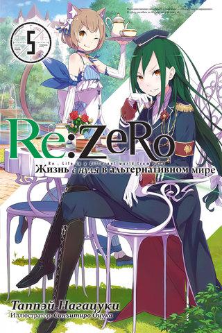 Re:Zero. Жизнь с нуля в альтернативном мире. Том 5