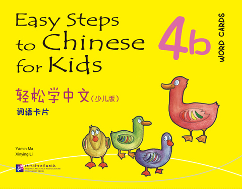 Easy Steps to Chinese for Kids (English Edition) Word Cards 4b