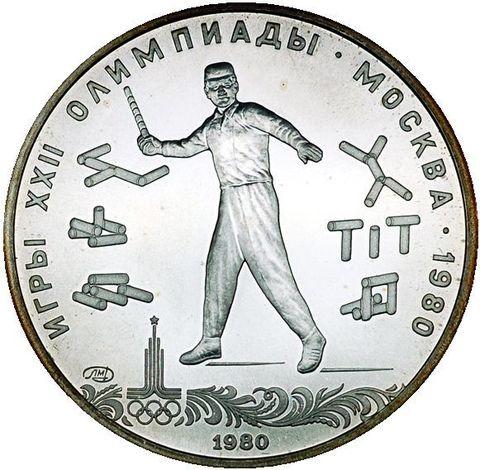 5 рублей 1980 год. Городки (Серия: Национальные виды спорта) АЦ