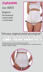 EUROMAMA. Корсет для беременных бесшовный, 4 косточки