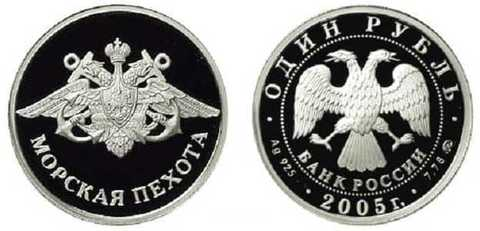 1 рубль Морская пехота Эмблема Вооруженные силы Российской Федерации 2005 г. Proof