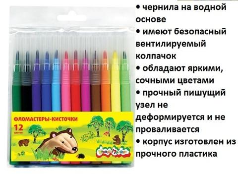 Фломастеры-кисточки ФККМ12 Каляка-Маляка 12 цв.