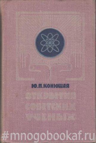 Открытия советских ученых