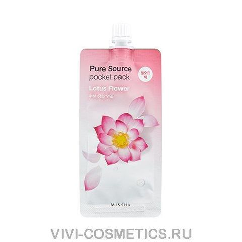 Маска-пленка для лица с экстрактом лотоса Missha Pure Source Pocket Pack Lotus Flower (10 мл)