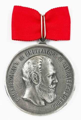 "Медаль ""За усердие"" (Александр III) копия"