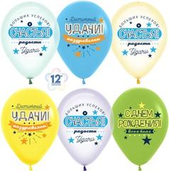 S 12''/30см, С Днем Рождения, Счастья, Удачи!, Ассорти, кристалл, 1 ст, / 25 шт. /