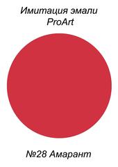 Краска для имитации эмали,  №28 Амарант, США