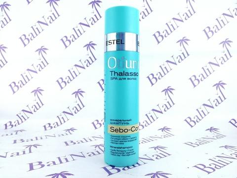 OTIUM THALASSO SEBO-CONTROL Минеральный шампунь для волос, 250 мл