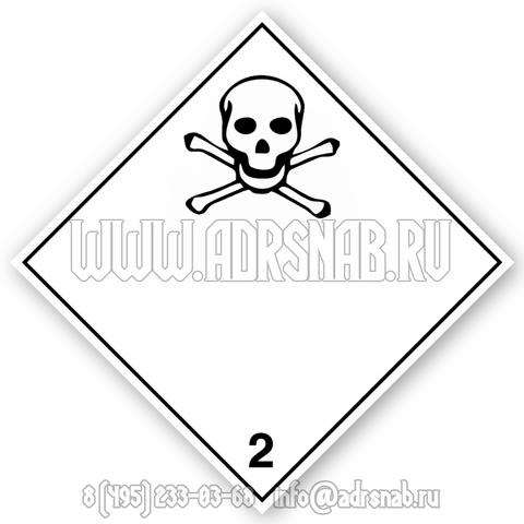 Большой знак опасности, класс 2.3