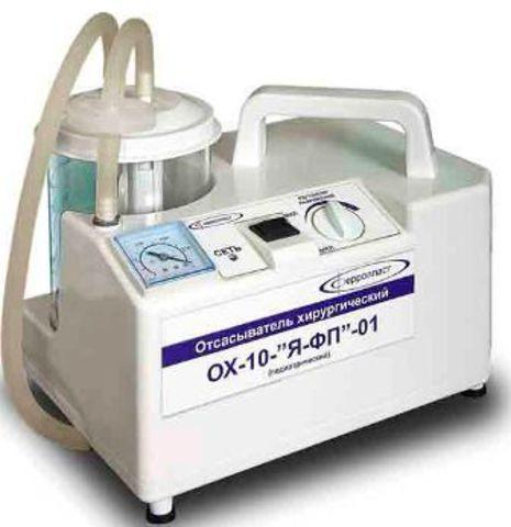 Отсасыватель хирургический ОХ-10-«Я-ФП»-01 автомобильный (временно не поставляется) - фото