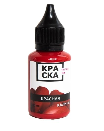 Пигмент Красная КАЛИНА 15 мл от КРАСКА tattoo ink