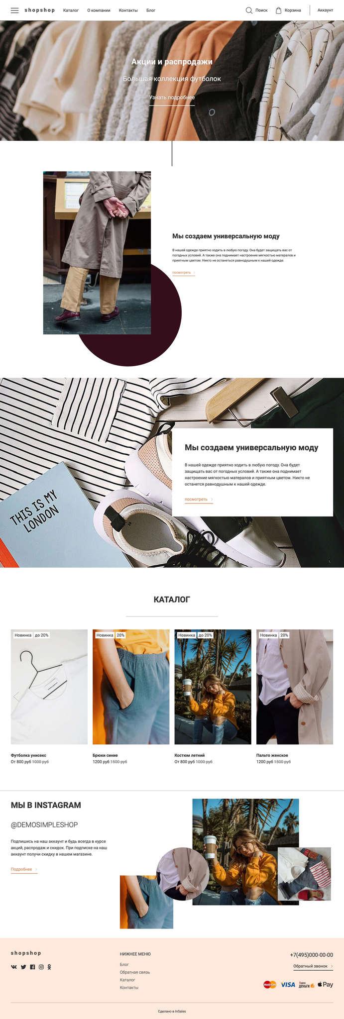 Шаблон интернет магазина - Simple