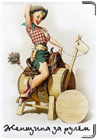 """Обложка для водительских документов """"Женщина за рулём"""""""