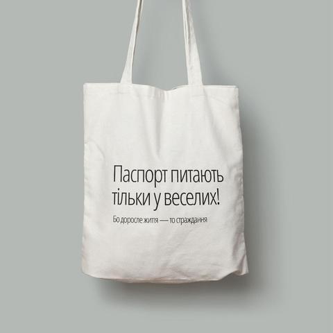 Сумка: Паспорт питають тільки у веселих!