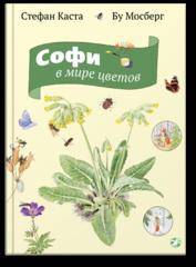 Стефан Каста, Бу Мосберг «Софи в мире цветов»
