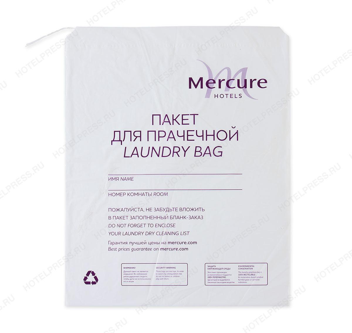 Пластиковый пакет для прачечной отеля Mercure