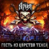 Ария / Гость Из Царства Теней (2CD+DVD)