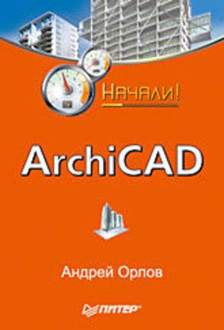ArchiCAD. Начали!