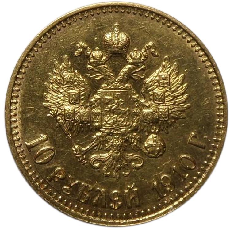 10 рублей. ЭБ. Николай II. (золото). 1910 год. XF-AU
