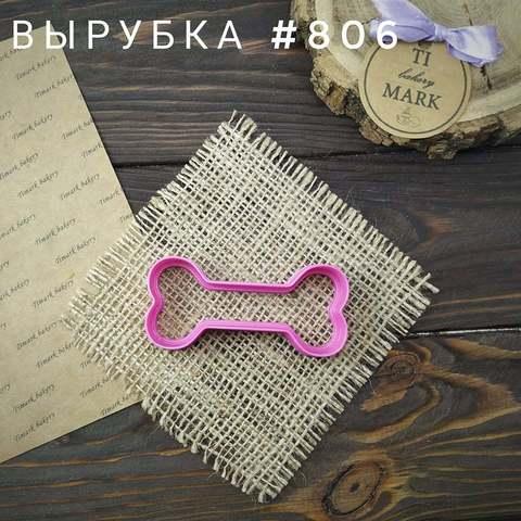 Вырубка №806 - Косточка