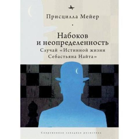 Набоков и неопредленность. Случай «Истинной жизни Себастьяна Найта» | Мейер П.