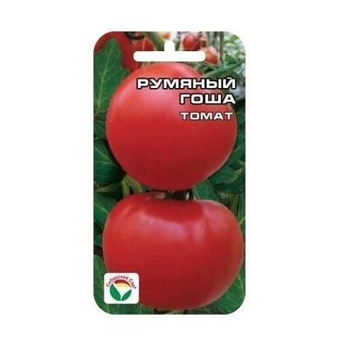 Румяный Гоша 20шт томат (Сиб сад)