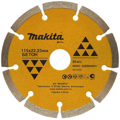 Алмазный диск сегментный115x22,23(бетон)