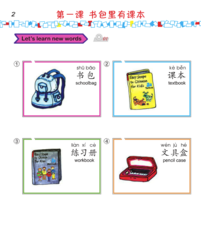 Easy Steps to Chinese for Kids (English Edition) Textbook 3b