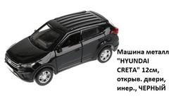 Машина мет. CRETA-ВК Hyundai Creta (СБ)
