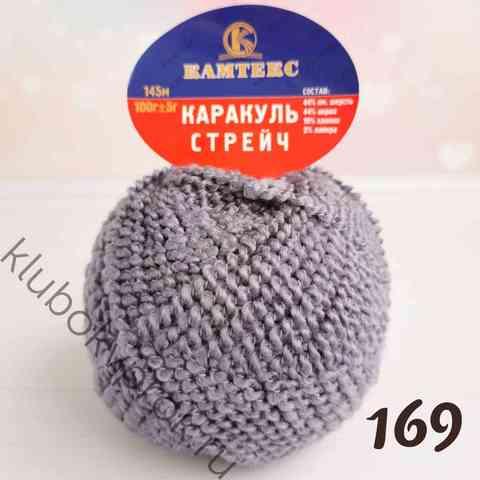 КАМТЕКС КАРАКУЛЬ СТРЕЙЧ 169, Cерый