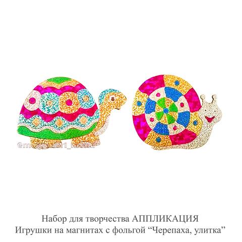 Набор для творчества АППЛИКАЦИЯ Игрушки на магнитах с фольгой «Черепаха, улитка»