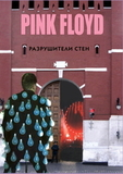 Pink Floyd - Разрушители Стен / Владимир Дрибущак, Александр Галин