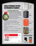 Каталитическая грелка ZIPPO High Polish Chrome сталь серебро на 12 ч, 66x13x99 мм (40365)