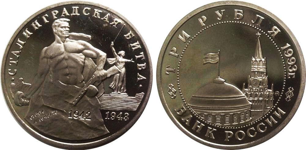 (Proof) 3 рубля  Сталинградская битва 1993 года