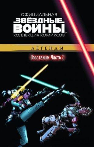 Звёздные войны. Официальная коллекция комиксов. Том 28. Восстание. Часть 2