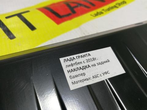 Накладка на задний бампер Лада Гранта FL 2018- (лифтбэк)