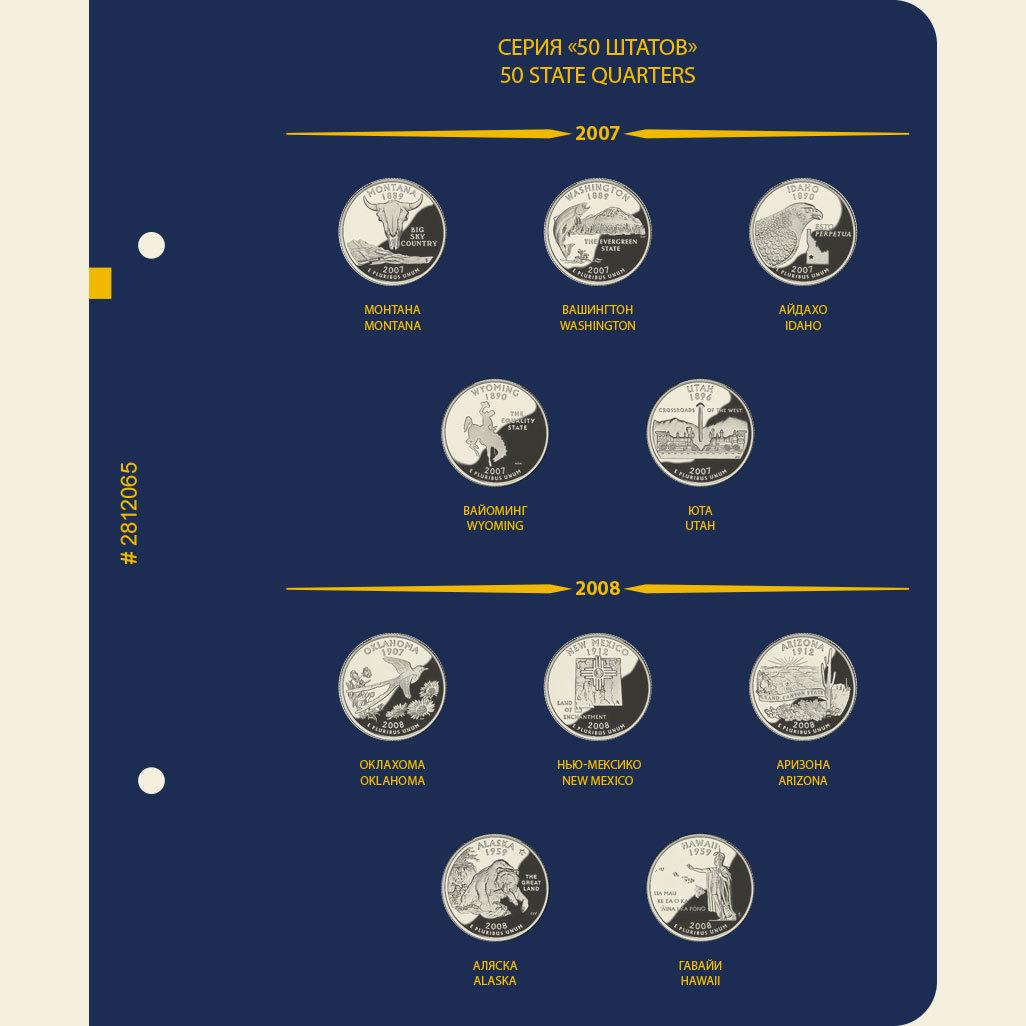 Альбом для монет «Серии памятных монет США