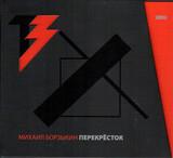 Михаил Борзыкин / Перекрёсток (CD+DVD)