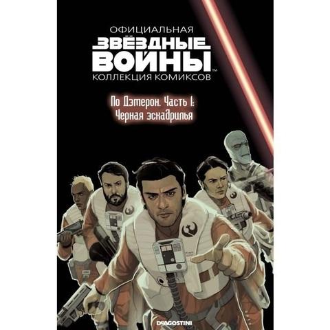 Звёздные Войны. Официальная коллекция комиксов №77