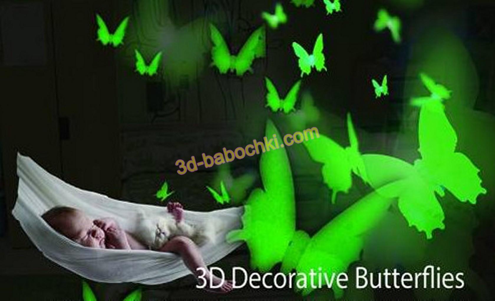 Светящиеся бабочки