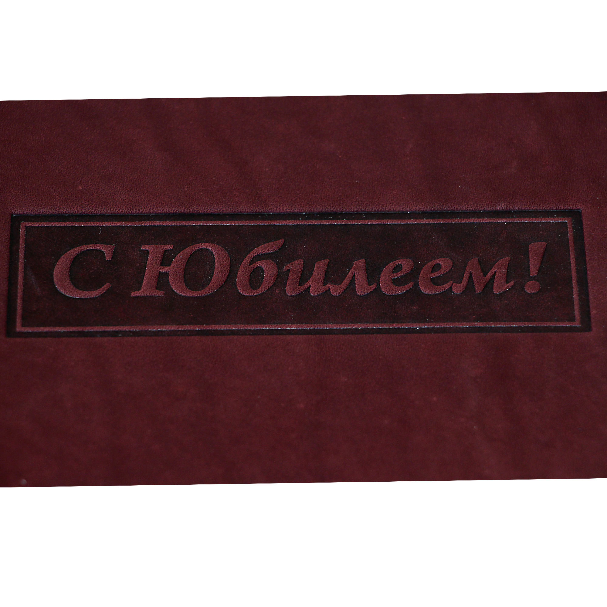 Папка «С Юбилеем»