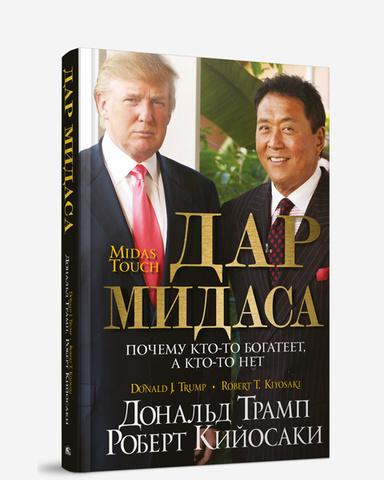 Дар Мидаса Дональд Трамп Роберт Кийосаки книга по финансам лидерству успеху