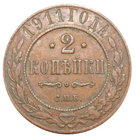 2 копейки. Николай II. СПБ. 1911 год. VF-XF